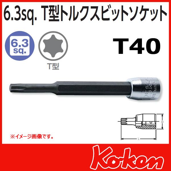 """Koken(コーケン) 1/4""""-6.35 2025-80-T40  トルクスビットソケット  T40"""