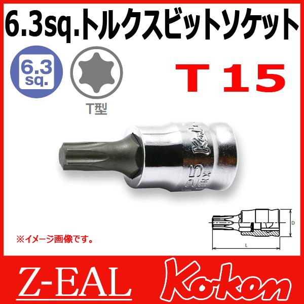 """Koken(コーケン) 1/4""""-6.35  Z-EAL トルクスビットソケット 2025Z.28-T15"""