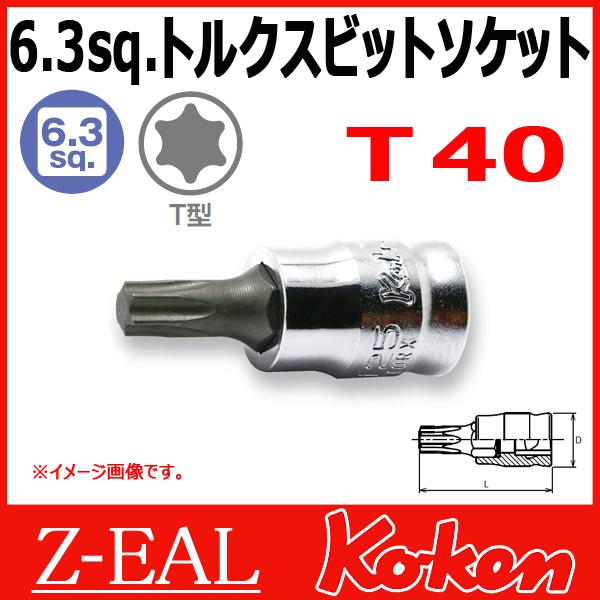 """Koken(コーケン) 1/4""""-6.35  Z-EAL トルクスビットソケット 2025Z.28-T40"""