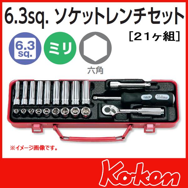 """Koken(コーケン) 1/4""""-(6.35) ソケットセット 2277"""