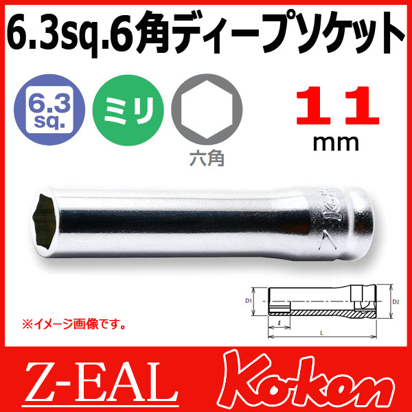 """Koken(コーケン) 1/4""""-6.35  Z-EAL 6角ディープソケット 2300MZ-11"""