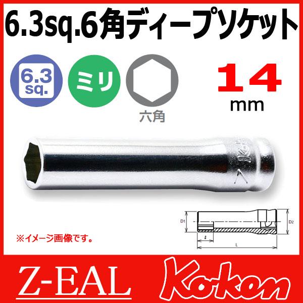 """Koken(コーケン) 1/4""""-6.35  Z-EAL 6角ディープソケット 2300MZ-14"""