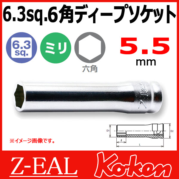 """Koken(コーケン) 1/4""""-6.35  Z-EAL 6角ディープソケット 2300MZ-5.5"""