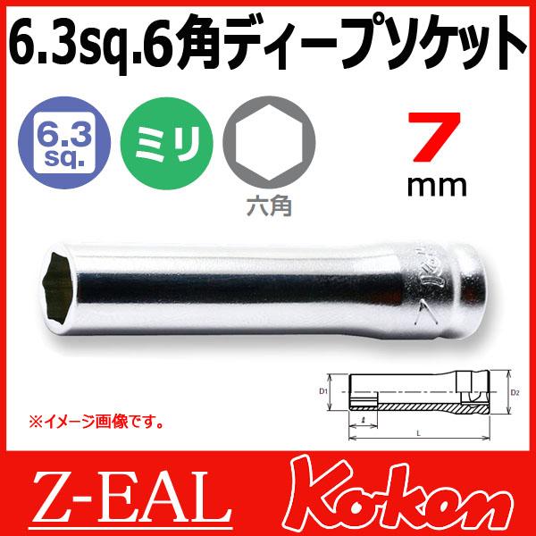"""Koken(コーケン) 1/4""""-6.35  Z-EAL 6角ディープソケット 2300MZ-7"""