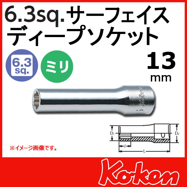 "Koken(コーケン) 1/4""-6.35  サーフェイスディープソケット 13mm"