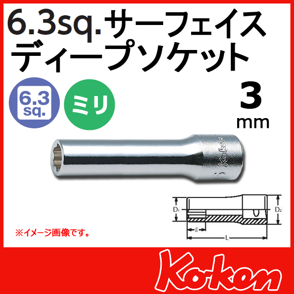 "Koken(コーケン)1/4""-6.35  サーフェイスディープソケット 3mm"