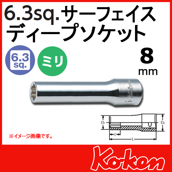 "Koken(コーケン) 1/4""-6.35  サーフェイスディープソケット 8mm"