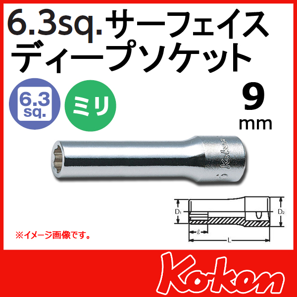 "Koken(コーケン) 1/4""-6.35  サーフェイスディープソケット 9mm"