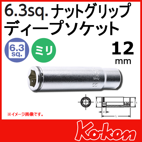"Koken(コーケン) 1/4""-6.35 2350M-12 ナットグリップディープソケット 12mm"