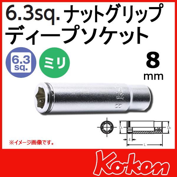 "Koken(コーケン) 1/4""-6.35 2350M-8 ナットグリップディープソケット 8mm"
