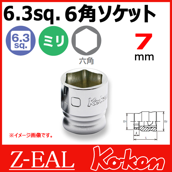 "Koken(コーケン) 1/4""-6.35  Z-EAL 6角ショートソケット 2400MZ-7"