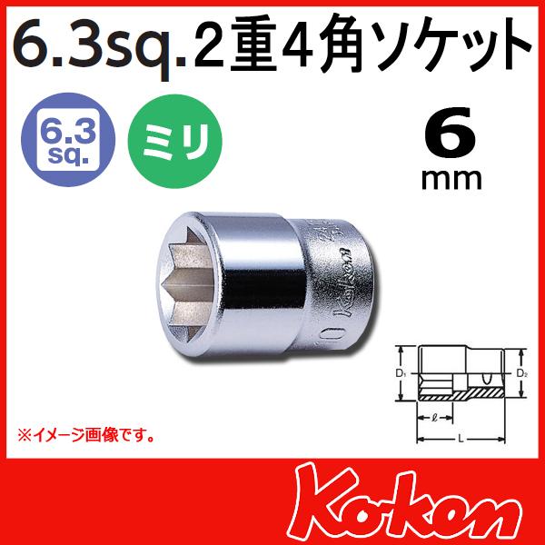 """Koken(コーケン) 1/4""""-6.35 2415M-6  2重4角ソケット 6mm"""