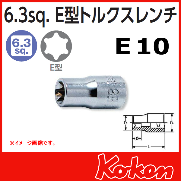 "Koken(コーケン) 1/4""-6.35 2425-E10 E型トルクスソケット E10"