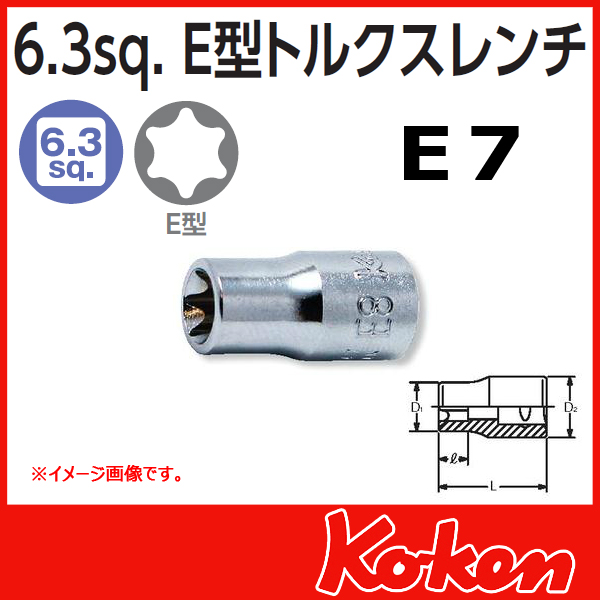 "Koken(コーケン) 1/4""-6.35 2425-E7 E型トルクスソケット E7"