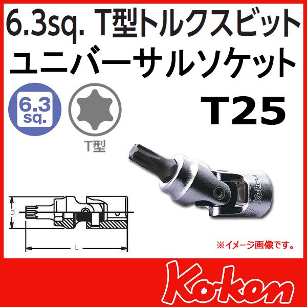 """Koken(コーケン) 1/4""""-6.35 2430T-T25  トルクスビットユニバーサルソケット  T25"""