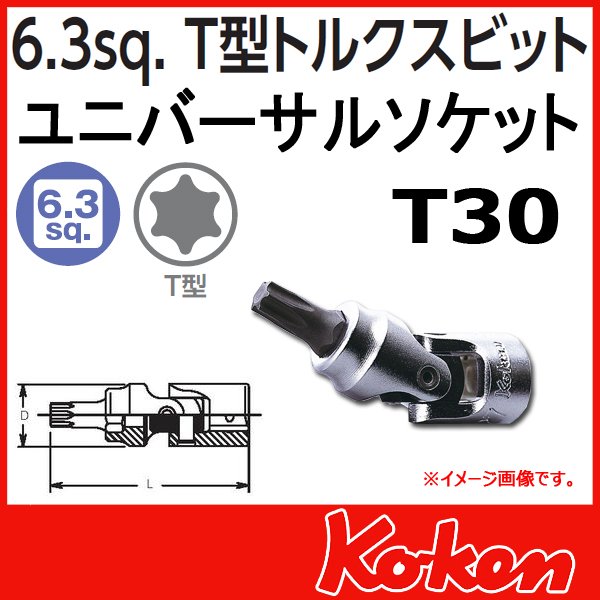 """Koken(コーケン) 1/4""""-6.35 2430T-T30  トルクスビットユニバーサルソケット  T30"""