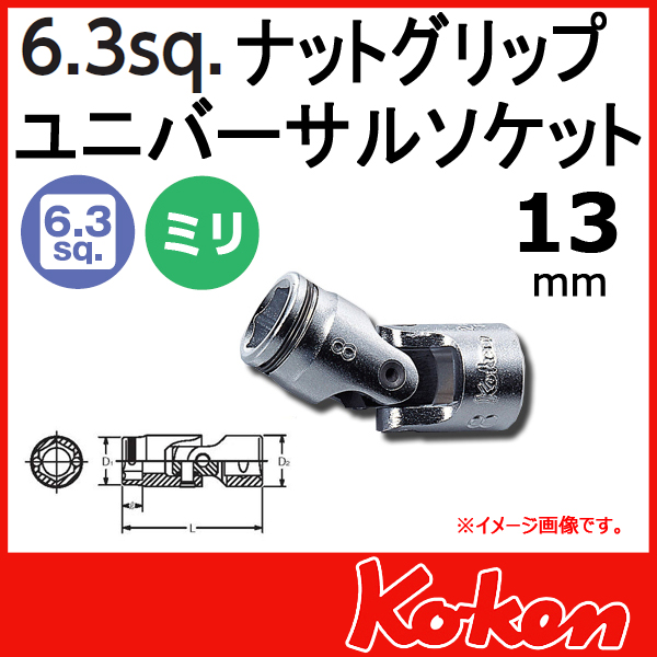 "Koken(コーケン) 1/4""-6.35 2441M ナットグリップユニバーサルソケットレンチ 13mm"