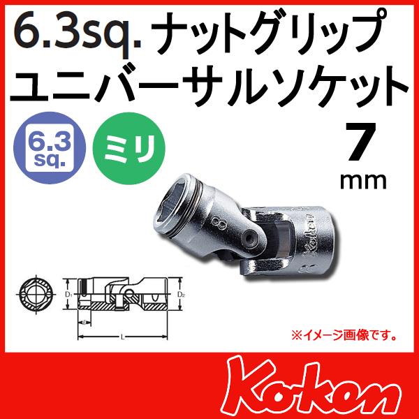 "Koken(コーケン) 1/4""-6.35 2441M ナットグリップユニバーサルソケット 7mm"