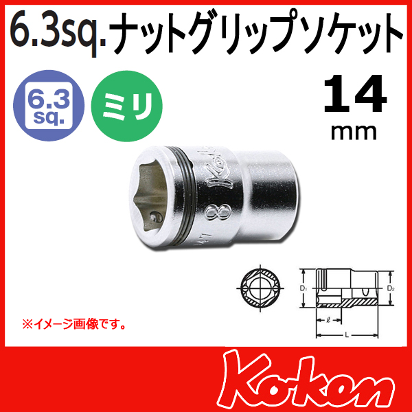 "Koken(コーケン) 1/4""-6.35 2450MS-14 ナットグリップソケット 14mm"