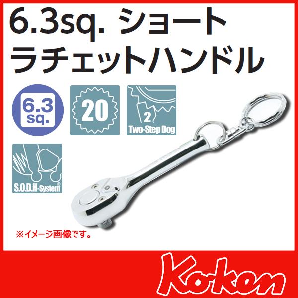 """Koken(コーケン) 1/4""""(6.3) ラチエットハンドル(ショート)キーリング付 2753PSKR"""