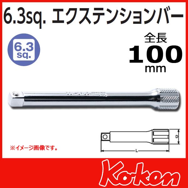 "Koken(コーケン) 1/4""(6.35) 2760-100 エクステンションバー 100mm"