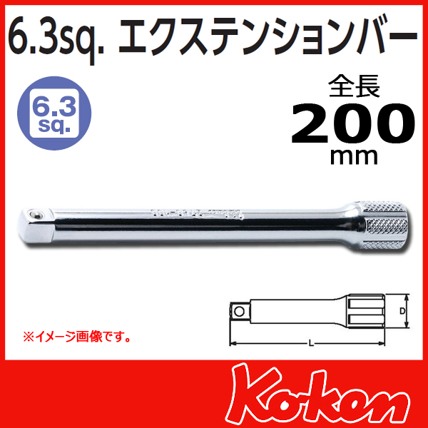 "Koken(コーケン) 1/4""(6.35) 2760-200 エクステンションバー 200mm"