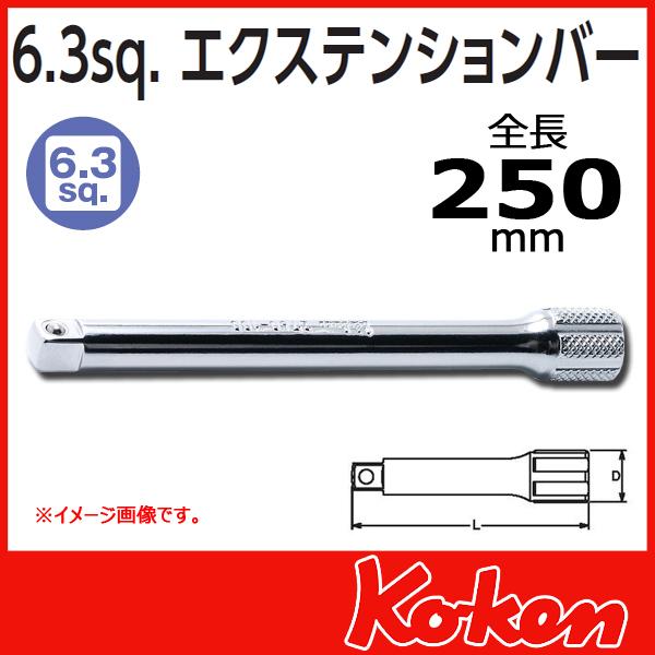 "Koken(コーケン) 1/4""(6.35) 2760-250 エクステンションバー 250mm"