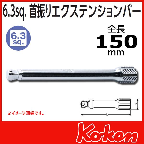 """Koken(コーケン) 1/4""""(6.35) 2763-150 オフセットエクステンションバー 150mm"""