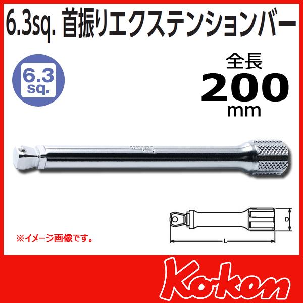 """Koken(コーケン) 1/4""""(6.35) 2763-200 オフセットエクステンションバー 200mm"""