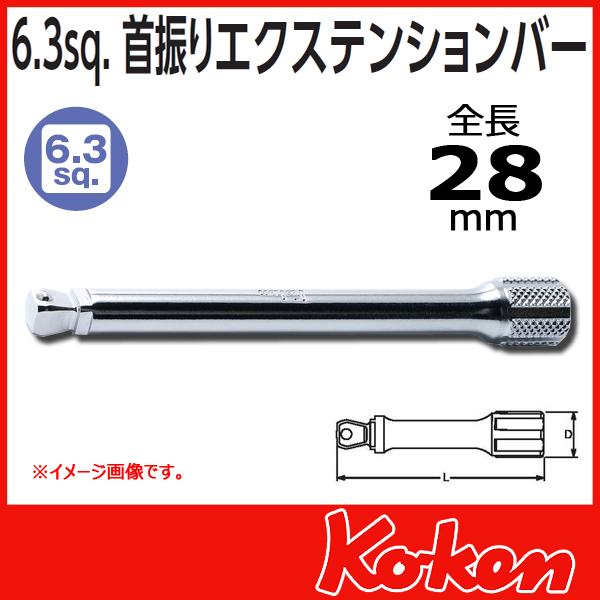 """Koken(コーケン) 1/4""""(6.35) 2763-28 オフセットエクステンションバー 28mm"""