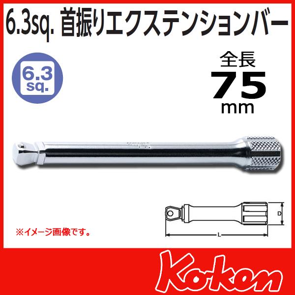 """Koken(コーケン) 1/4""""(6.35) 2763-75 オフセットエクステンションバー 75mm"""