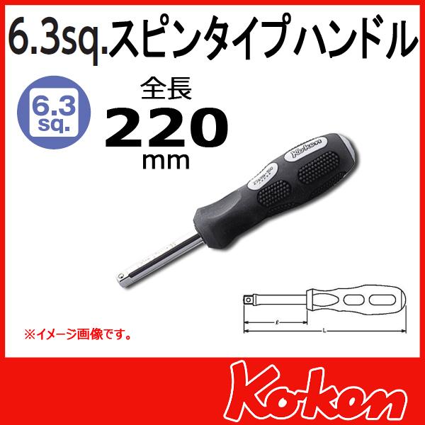 """Koken(コーケン) 1/4""""(6.35) スピンタイプハンドル 2769N-220"""