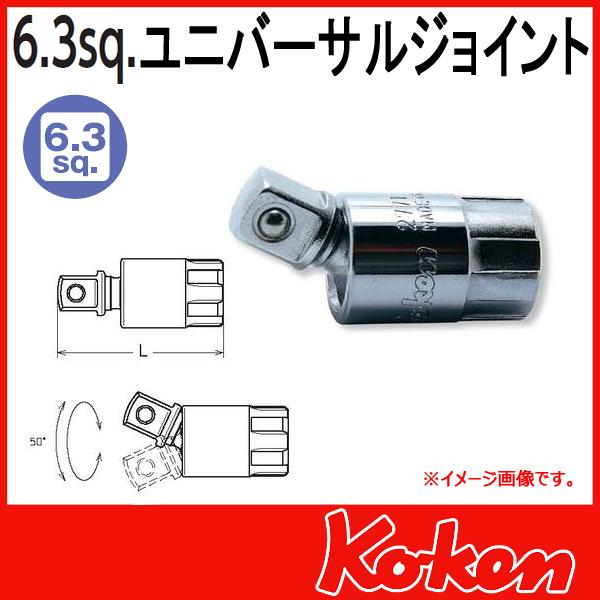 "Koken(コーケン) 1/4""-6.35 ユニバーサルジョイント 2771"