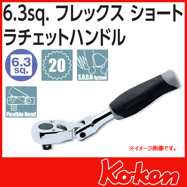 """Koken(コーケン) 1/4""""(6.3) 首振りラチエットハンドル 2774JS"""
