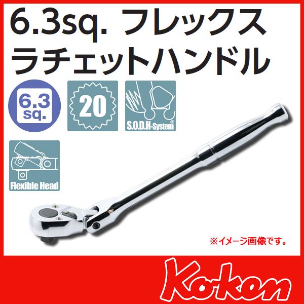 """Koken(コーケン) 1/4""""(6.3) 首振りラチエットハンドル 2774P"""