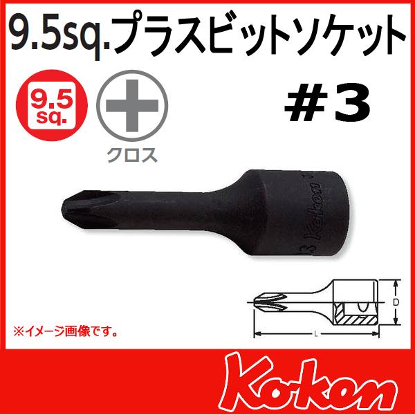 """Koken(コーケン) 3/8""""-9.5 3001-3  プラスビットソケット No,3"""