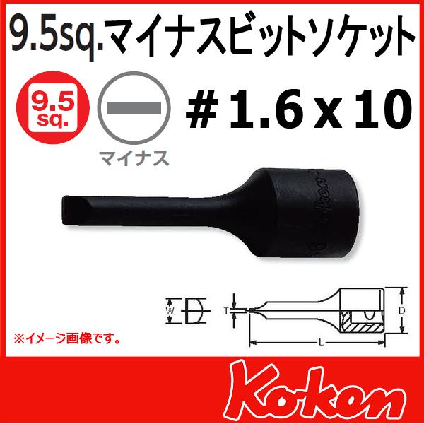 """Koken(コーケン) 3/8""""-9.5 3006-10  マイナスビットソケット No,10"""