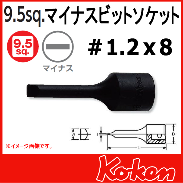 """Koken(コーケン) 3/8""""-9.5 3006-8  マイナスビットソケット No,8"""