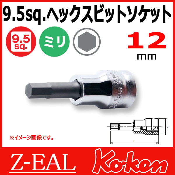 "Koken(コーケン) 3/8""-9.5  Z-EAL ヘックスビットソケット 3010MZ-50-12"