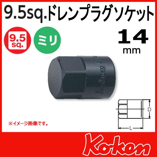 """Koken(コーケン) 3/8""""-9.5 3012M-25-14 ドレンプラグソケット 14mm"""