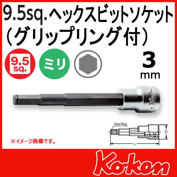 "Koken(コーケン) 3/8""-9.5 3015M.100 ヘックスビットソケット 3mm"