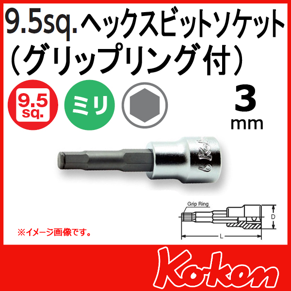 "Koken(コーケン) 3/8""-9.5 3015M.62 ヘックスビットソケット 3mm"