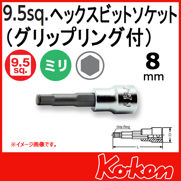 "Koken(コーケン) 3/8""-9.5 3015M.62 ヘックスビットソケット 8mm"