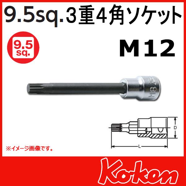 """Koken(コーケン) 3/8""""-9.5 3020.100-M12 3重4角ビットソケット(トリプルスクエアー)"""