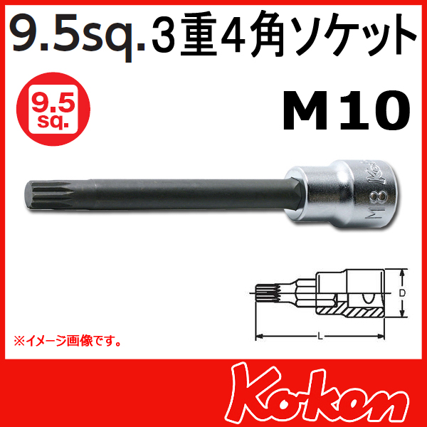"""Koken(コーケン) 3/8""""-9.5 3020.120-M10 3重4角ビットソケット(トリプルスクエアー)"""