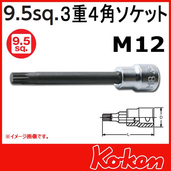 """Koken(コーケン) 3/8""""-9.5 3020.120-M12 3重4角ビットソケット(トリプルスクエアー)"""