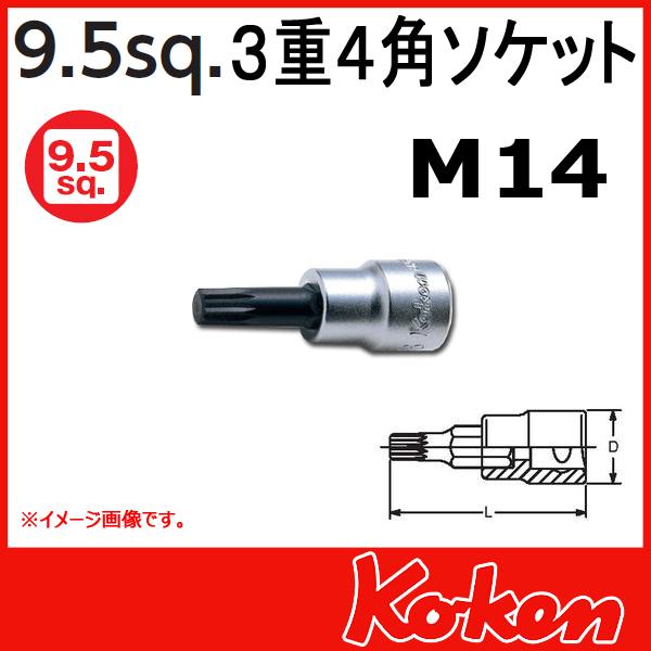 """Koken(コーケン) 3/8""""-9.5 3020.38-M14 3重4角ビットソケット(トリプルスクエアー)"""