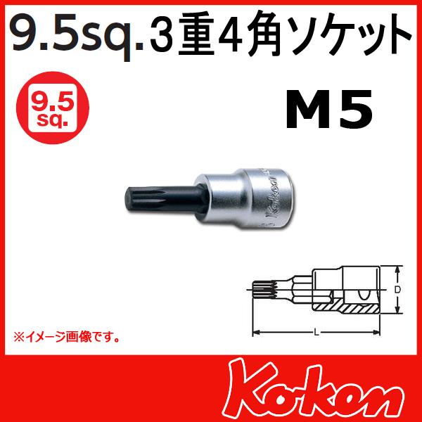 """Koken(コーケン) 3/8""""-9.5 3020.38-M5 3重4角ビットソケット(トリプルスクエアー)"""