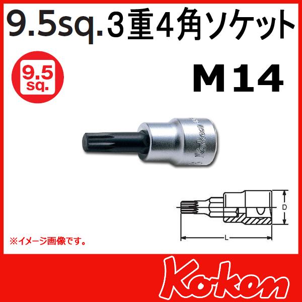 """Koken(コーケン) 3/8""""-9.5 3020.50-M14 3重4角ビットソケット(トリプルスクエアー) ※3月上旬入荷予定"""