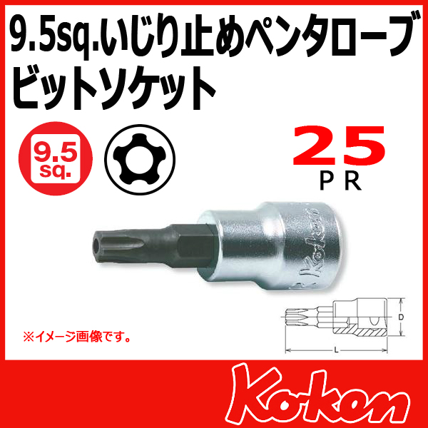 "Koken(コーケン) 3/8""-9.5 3025-50-25PR  イジリ止めペンタローブビットソケット"